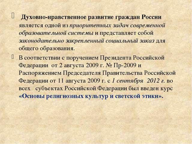 Духовно-нравственное развитие граждан России является одной из приоритетных...