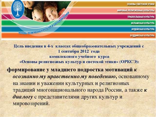 Цель введения в 4-хклассах общеобразовательных учреждений с 1сентября 2012...