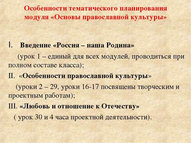 I. Введение «Россия – наша Родина» (урок 1 – единый для всех модулей, проводи...