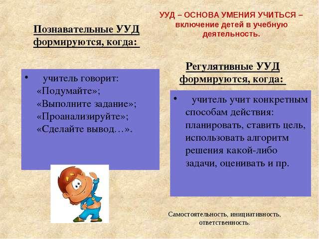 Познавательные УУД формируются, когда: ‐ учитель говорит: «Подумайте»; «Выпол...