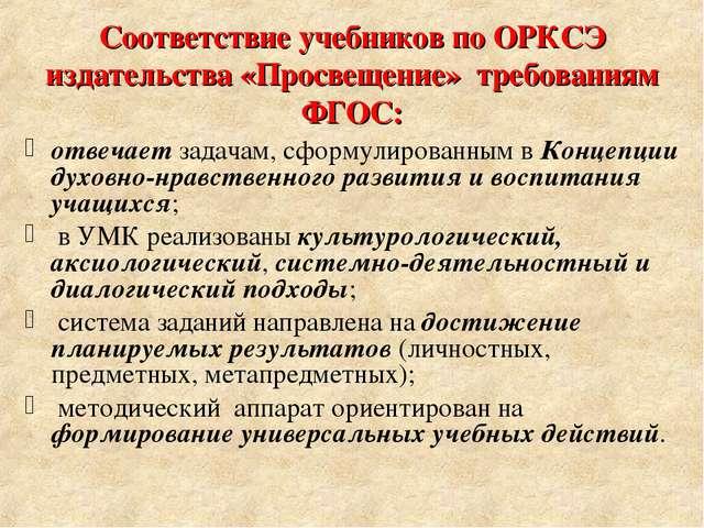 Соответствие учебников по ОРКСЭ издательства «Просвещение» требованиям ФГОС:...