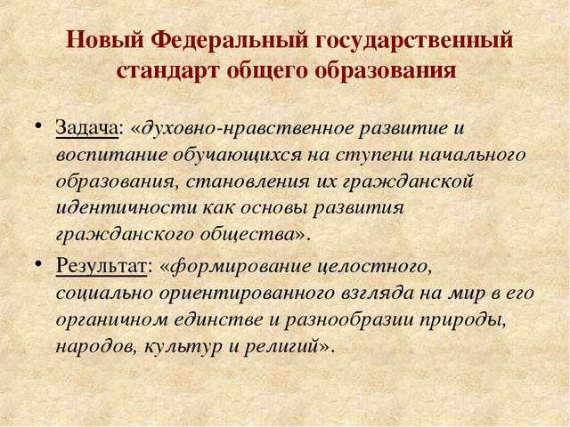 Новый Федеральный государственный стандарт общего образования Задача: «духовн...