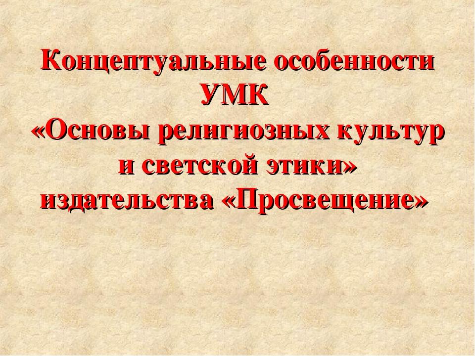 Концептуальные особенности УМК «Основы религиозных культур и светской этики»...