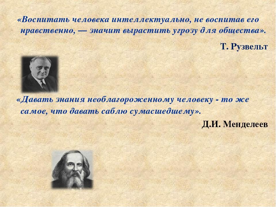 «Воспитать человека интеллектуально, не воспитав его нравственно, — значит в...
