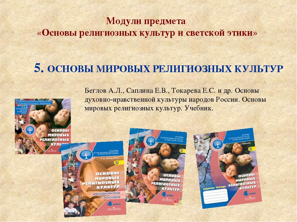 Модули предмета «Основы религиозных культур и светской этики» 5. ОСНОВЫ МИРОВ...