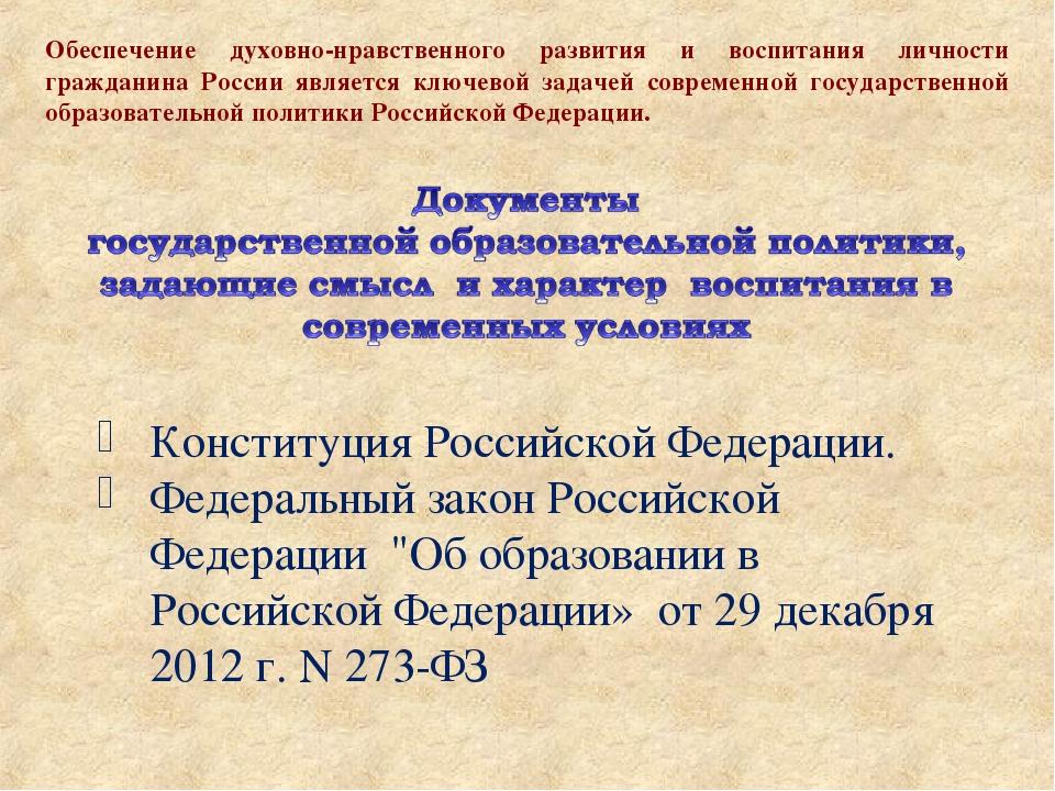 """Конституция Российской Федерации. Федеральный закон Российской Федерации """"Об..."""