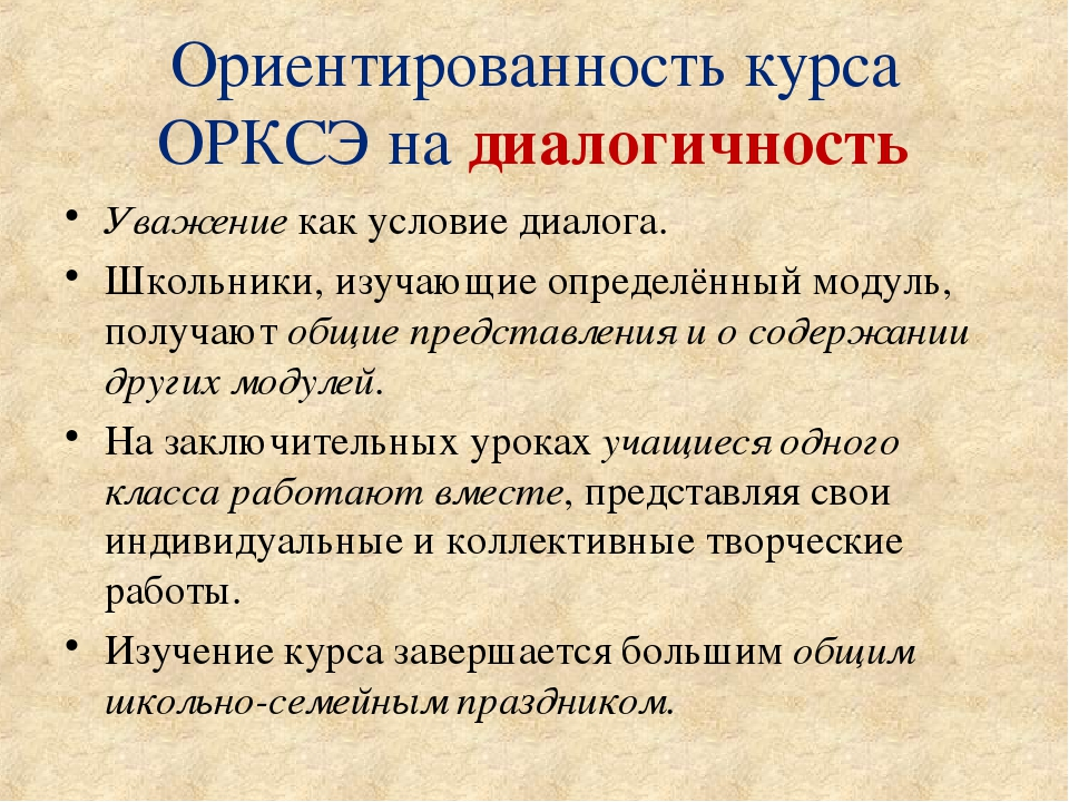Ориентированность курса ОРКСЭ на диалогичность Уважение как условие диалога....