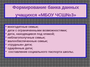 Формирование банка данных учащихся «МБОУ ЧСШ№3» многодетные семьи; дети с огр