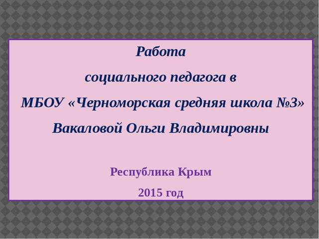 Работа социального педагога в МБОУ «Черноморская средняя школа №3» Вакаловой...