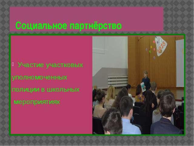 Участие участковых уполномоченных полиции в школьных мероприятиях Социальное...