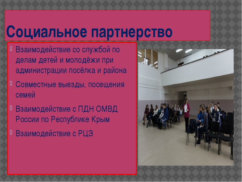 Социальное партнерство Взаимодействие со службой по делам детей и молодёжи пр...