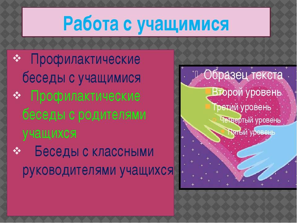 Профилактические беседы с учащимися Профилактические беседы с родителями уча...