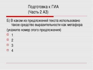 Подготовка к ГИА (Часть 2 А3) Б) В каком из предложений текста использовано т