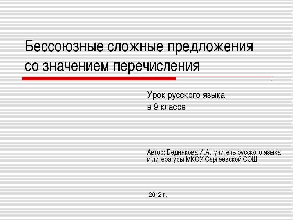 Бессоюзные сложные предложения со значением перечисления Урок русского языка...
