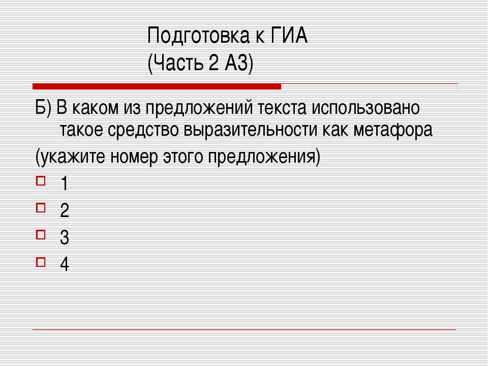 Подготовка к ГИА (Часть 2 А3) Б) В каком из предложений текста использовано т...