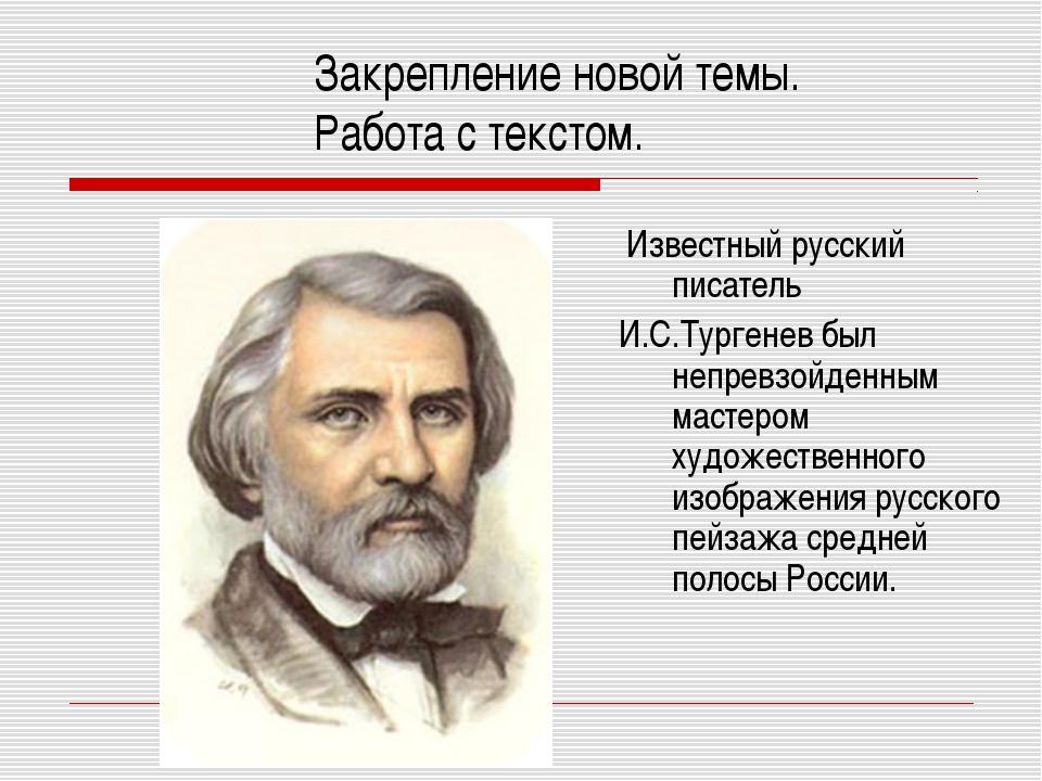 Закрепление новой темы. Работа с текстом. Известный русский писатель И.С.Тург...