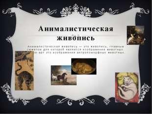 Анималистическая живопись Анималистическая живопись — это живопись, главным с