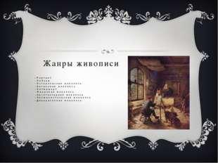 Жанры живописи -Портрет -Пейзаж -Историческая живопись -Батальная живопись -