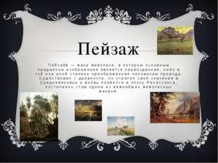 Пейзаж Пейза́ж — жанр живописи, в котором основным предметом изображения явля