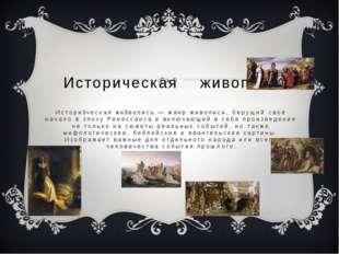 Историческая живопись Истори́ческая жи́вопись — жанр живописи, берущий своё