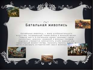 Батальная живопись Бата́льная живопись — жанр изобразительного искусства, пос