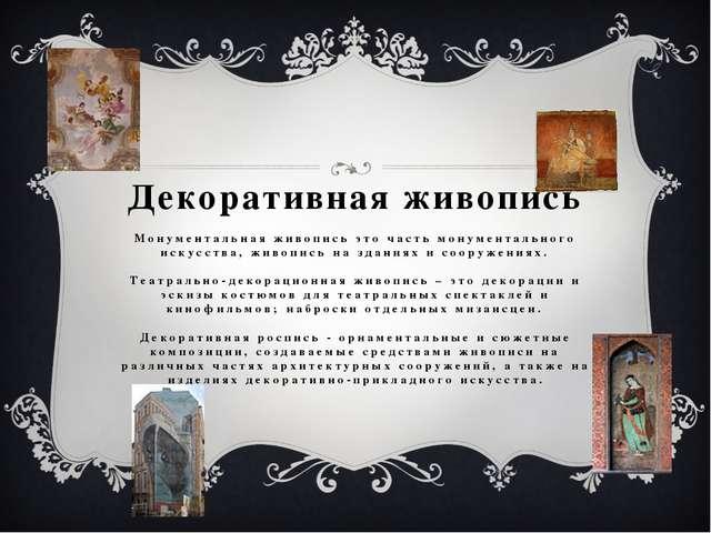 Декоративная живопись Монументальная живопись это часть монументального искус...