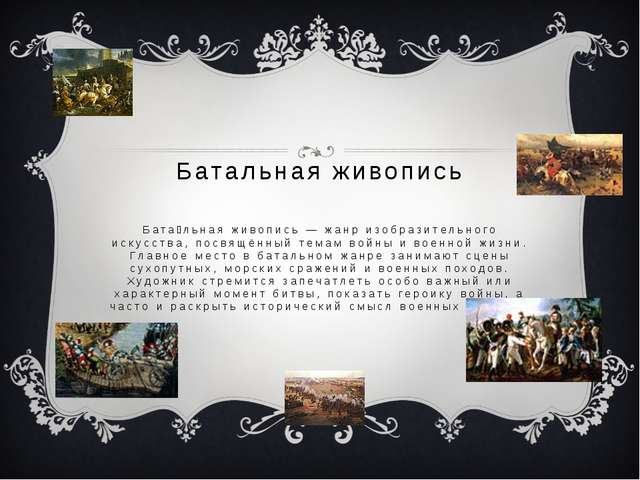 Батальная живопись Бата́льная живопись — жанр изобразительного искусства, пос...