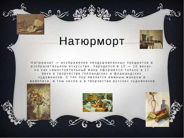 Натюрморт Натюрморт — изображение неодушевлённых предметов в изобразительном...
