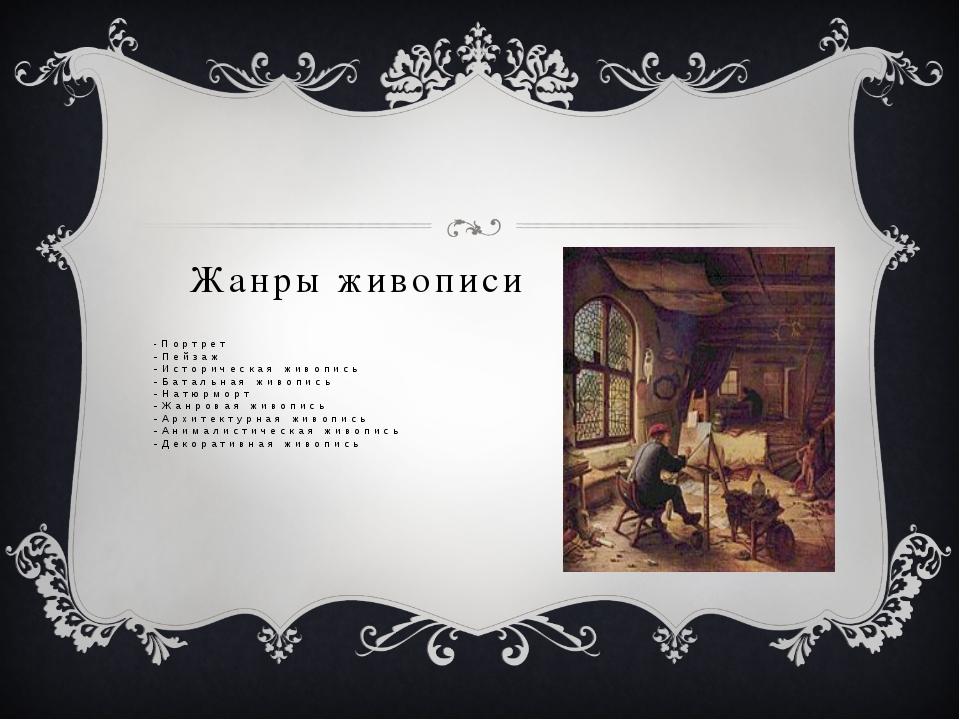 Жанры живописи -Портрет -Пейзаж -Историческая живопись -Батальная живопись -...
