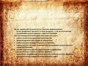 Цели и задачи проекта Целью данной работы является изготовление информационн