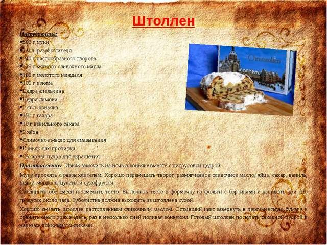 Штоллен Ингредиенты: 500 г муки 1 ч.л. разрыхлителя 240 г пастообразного твор...