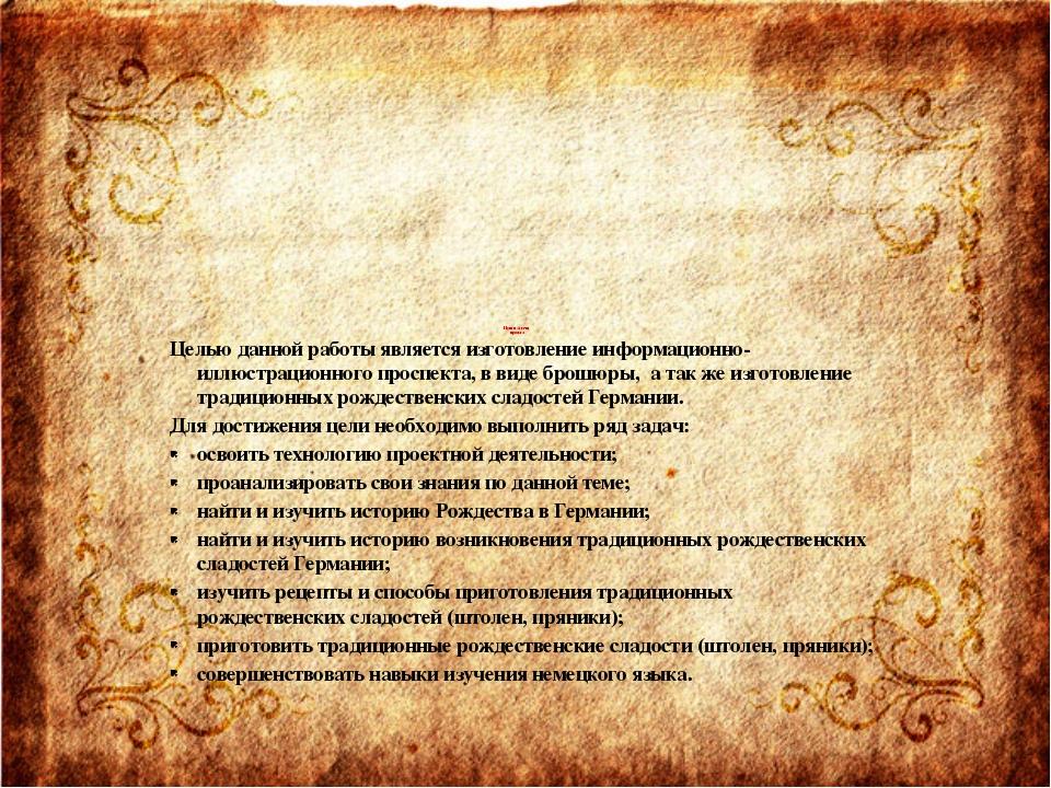 Цели и задачи проекта Целью данной работы является изготовление информационн...