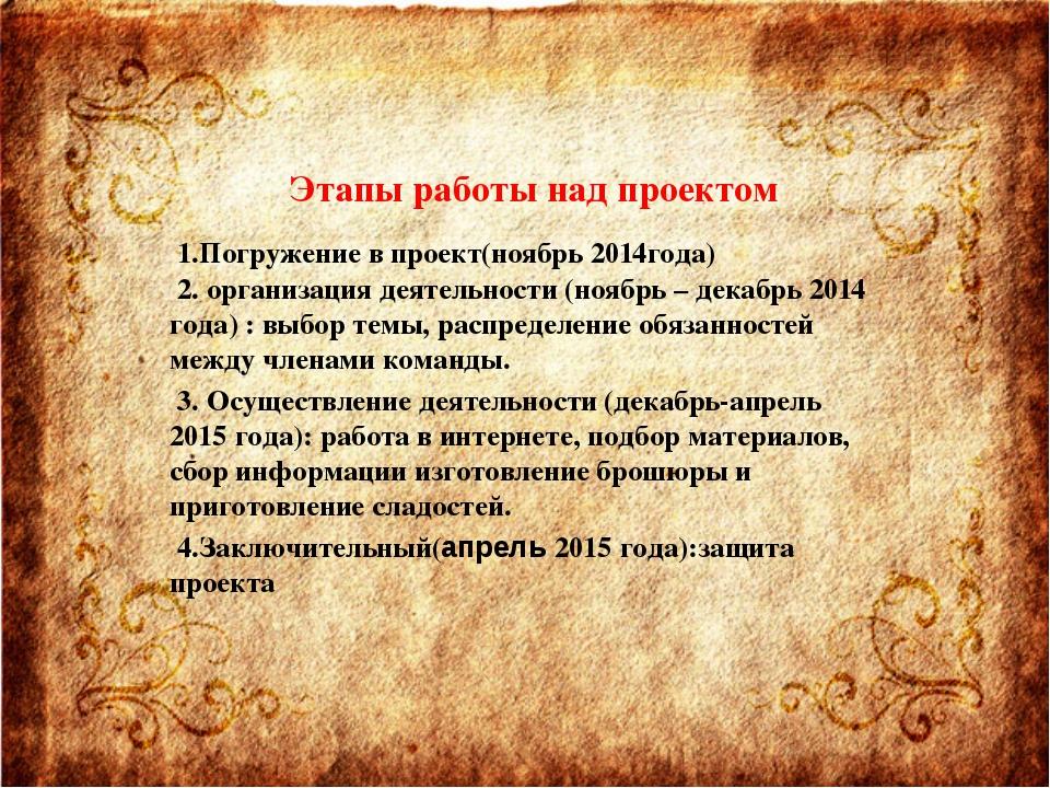 Этапы работы над проектом 1.Погружение в проект(ноябрь 2014года) 2. организа...