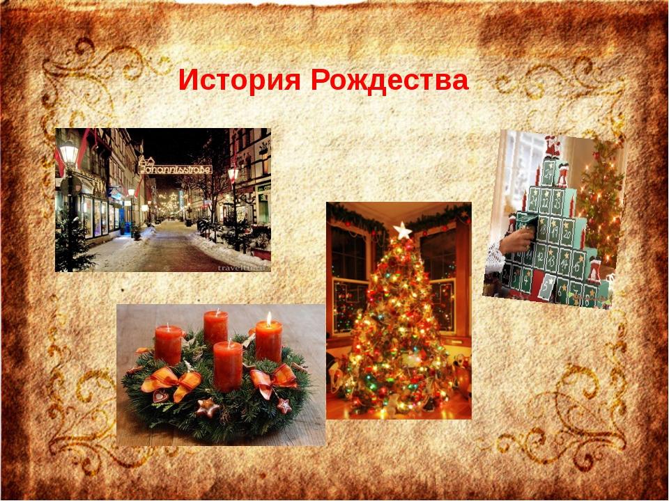 История Рождества