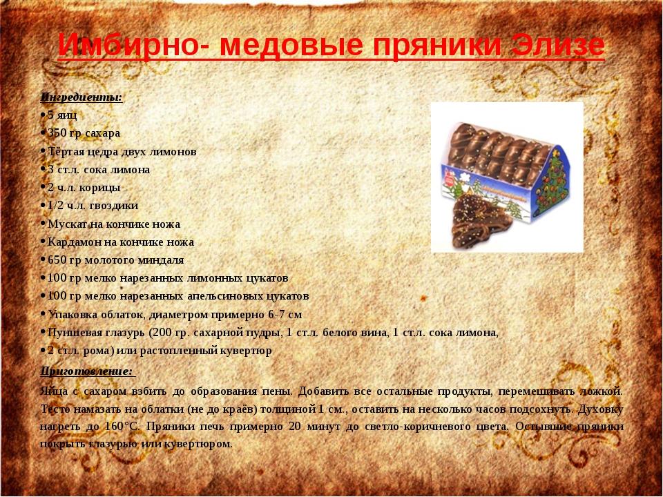 Имбирно- медовые пряники Элизе Ингредиенты: 5 яиц 350 гр сахара Тёртая цедра...