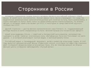 Активным сторонником теории лунного заговора является российский публицист Юр