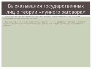 Президент России Владимир Путин назвал «полной чушью» версию о том, что США с