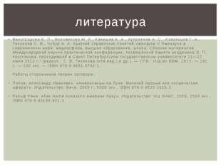 Виноградова Е. П., Воловикова М. Л., Канищев К. А., Куприянов А. С., Ковальцо