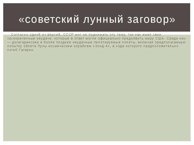 Согласно одной из версий, СССР мог не поднимать эту тему, так как имел свои з...