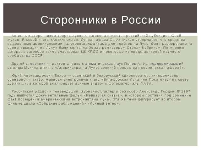 Активным сторонником теории лунного заговора является российский публицист Юр...