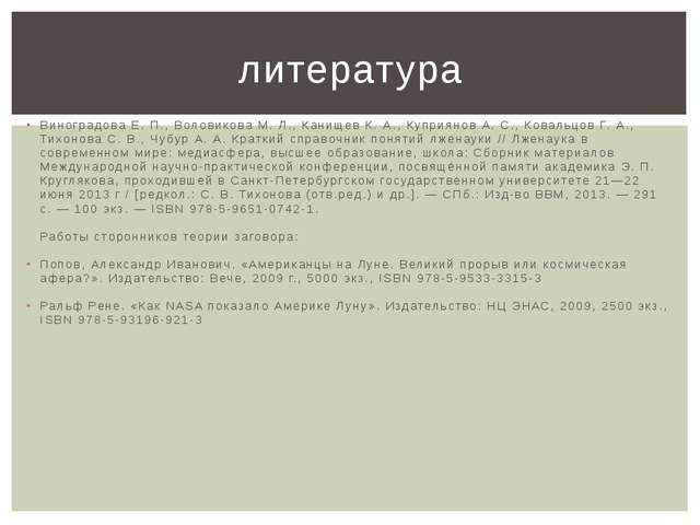 Виноградова Е. П., Воловикова М. Л., Канищев К. А., Куприянов А. С., Ковальцо...