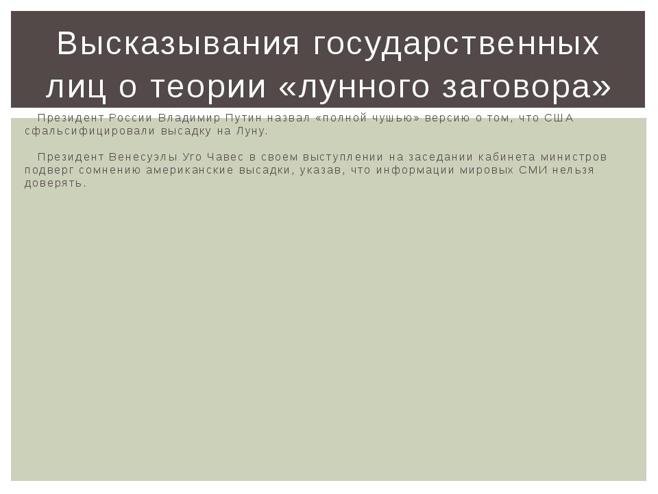 Президент России Владимир Путин назвал «полной чушью» версию о том, что США с...