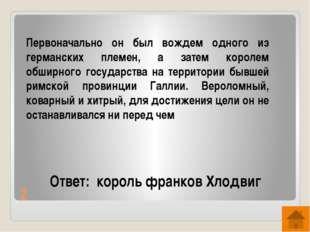 4 Ответ: Монахи Кирилл и Мефодий - создатели славянской азбуки Благодаря этим