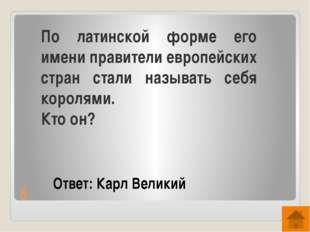 3 Ответ: провозглашение Карла Великого императором