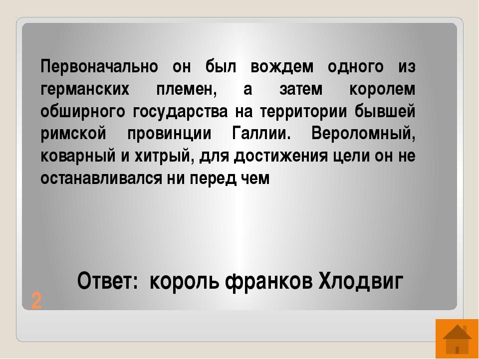 4 Ответ: Монахи Кирилл и Мефодий - создатели славянской азбуки Благодаря этим...