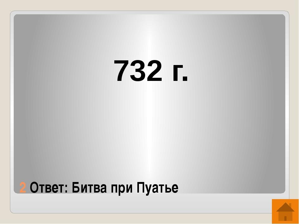 5 863 г. Ответ: создание Кириллом и Мефодием славянской письменности