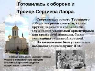 Готовилась к обороне и Троице-Сергиева Лавра. Сверкающее золото Троицкого со