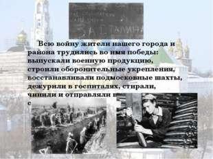 Всю войну жители нашего города и района трудились во имя победы: выпускали в