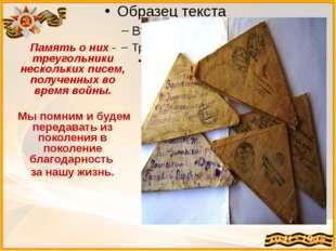 Память о них - треугольники нескольких писем, полученных во время войны. Мы