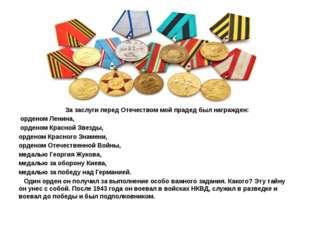 За заслуги перед Отечеством мой прадед был награжден: орденом Ленина, ордено